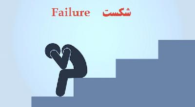 فلسفه شکست